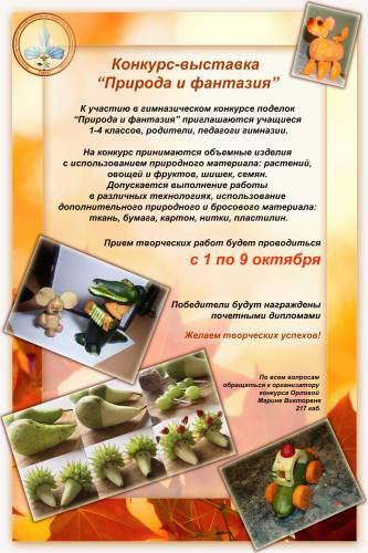 Конкурс поделок из овощей объявление 50